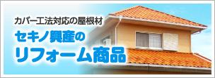 セキノ興産のリフォーム商品 | 金属製屋根・壁だからできる安心施工