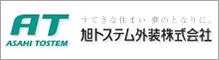 旭トステム外装株式会社のバナー画像
