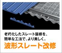 老朽化したスレート屋根を簡単な工法で、より美しく。波形スレート改修