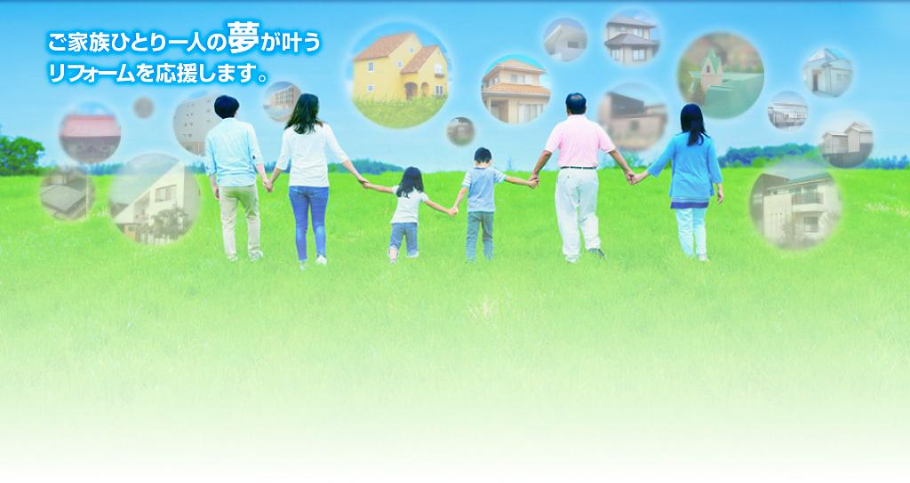 ご家族ひとり一人の夢が叶うリフォームを応援します。