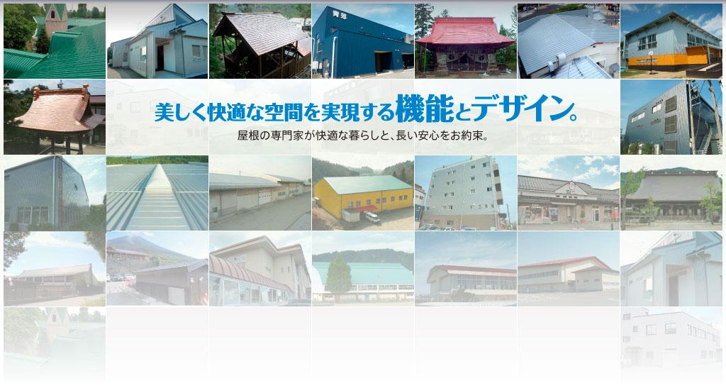 リフォームの夢が広がる素材と工法。屋根の専門家が快適な暮らしと、長い安心をお約束。