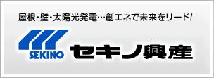 株式会社セキノ興産 | 金属屋根・屋根材・壁材・太陽光発電システム