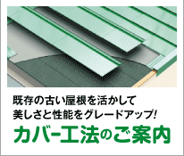 カバー工法のご案内 既存の古い屋根を活かして美しさと性能をグレードアップ!