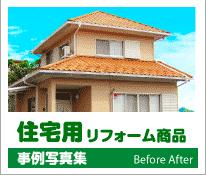 住宅用リフォーム商品 施工事例 写真集[Before / After]