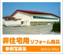 非住宅用リフォーム商品 施工事例 写真集 [Before / After]