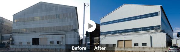 小波スレートの外壁リフォーム 施工前と施工後の写真